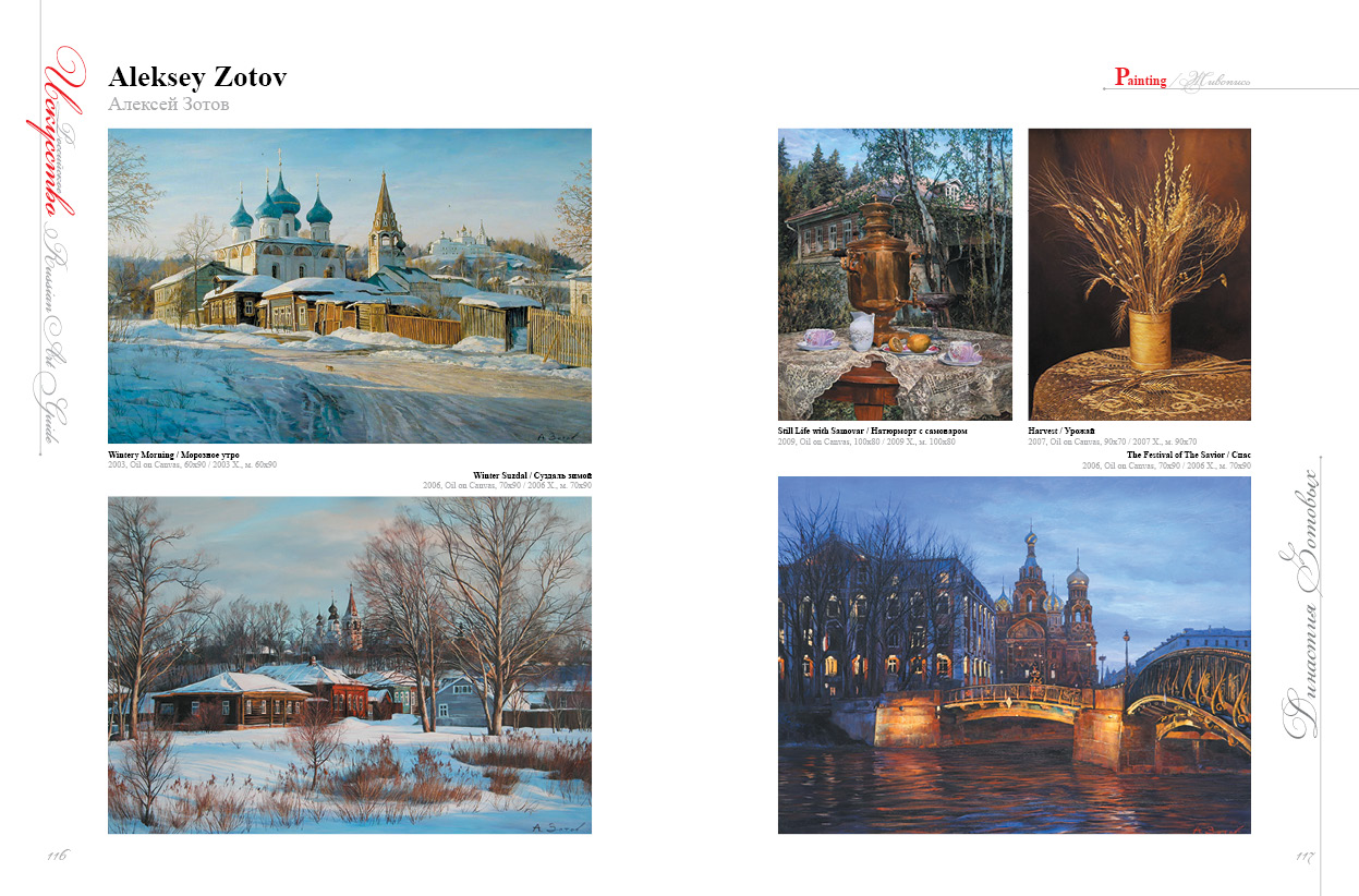 Russian Art Guide